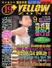 Yellow Zone No.156 - September 2008 (옐로우 존 - 2008년 09월호)