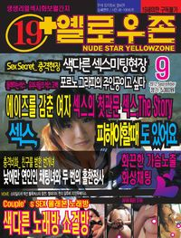 Yellow Zone No.204 - September 2012 (옐로우 존 - 2012년 09월호)