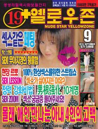 Yellow Zone No.180 - September 2010 (옐로우 존 - 2010년 09월호)