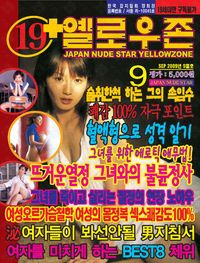 Yellow Zone No.168 - September 2009 (옐로우 존 - 2009년 09월호)