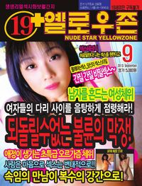 Yellow Zone No.212 - September 2013 (옐로우 존 - 2013년 09월호)