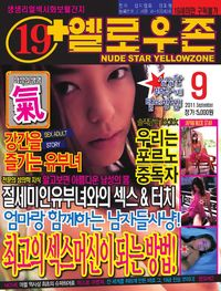 Yellow Zone No.192 - September 2011 (옐로우 존 - 2011년 09월호)
